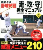 絶対上達!野球練習「走・攻・守」完全マニュアル
