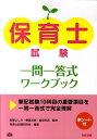 【送料無料】保育士試験一問一答式ワ-クブック