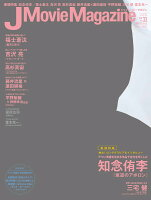 J Movie Magazine(VOL.33(2018))