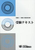 測量士・測量士補国家試験受験テキスト(vol.19)
