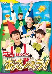 NHK「おかあさんといっしょ」最新ソングブック あさペラ! DVD