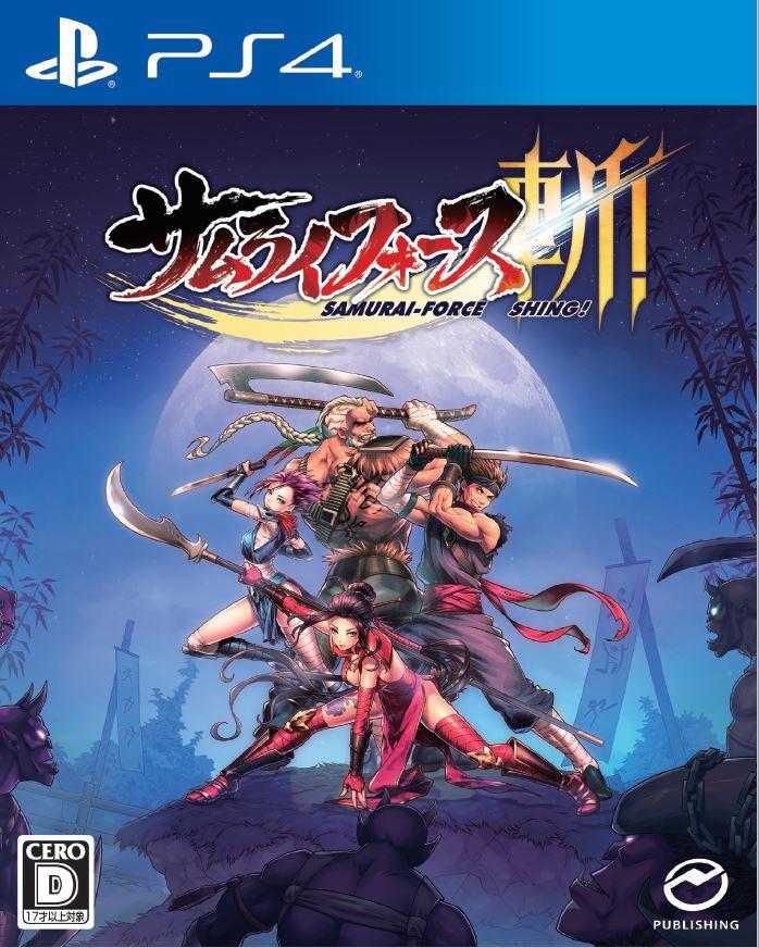 サムライフォース斬! PS4版