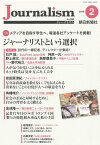 Journalism(2018.2(no.333)) 特集:メディアを目指す学生へ、報道各社アンケートを掲載!ジャ