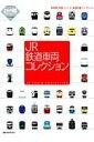【送料無料】JR鉄道車両コレクション