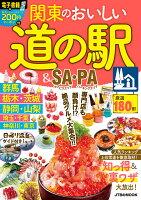 関東のおいしい道の駅&SA・PA