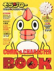 【送料無料】そらジローコミック&キャラクター・ブック