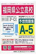 福岡県公立高校予想問題集A-5