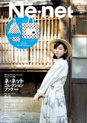 【楽天ブックスならいつでも送料無料】ネ・ネット2015 Spring/Summer Collection