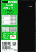 N211 1月始まりB6方眼週間レフト(クールブラック)(2019)