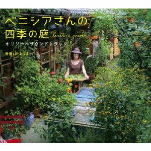 【楽天ブックスならいつでも送料無料】映画「ベニシアさんの四季の庭」オリジナルサウンドトラ...
