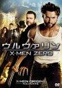ウルヴァリン:X-MEN ZERO [ ヒュー・ジャックマン ]