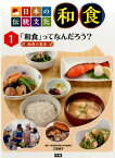 日本の伝統文化和食(1) 「和食」ってなんだろう? [ 江原絢子 ]