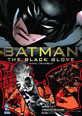 【送料無料】バットマン:ブラックグローブ
