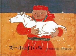 【楽天ブックスならいつでも送料無料】スーホの白い馬 [ 大塚勇三 ]