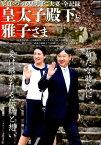 皇太子殿下と雅子さま 写真で綴る皇太子ご夫妻の全記録 (メディアックスMOOK)