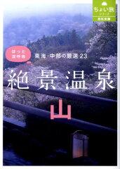 【楽天ブックスならいつでも送料無料】東海・中部の厳選23絶景温泉〈山〉