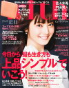 with (ウィズ) 2013年 11月号 [雑誌]