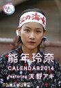 【送料無料】【カレンダー_ポイント5倍】【20131031_7倍+】能年玲奈