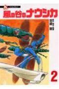 風の谷のナウシカ(2)(アニメージュコミックススペシャル) 宮崎駿