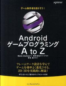 【送料無料】AndroidゲームプログラミングA to Z
