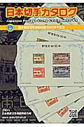 日本切手カタログ(2013) [ 日本郵便切手商協同組合 ]