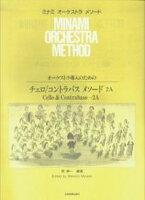 オーケストラ導入のためのチェロ/コントラバスメソード2A
