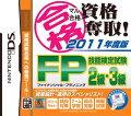 マル合格資格奪取!2011年度版 FP(ファイナンシャルプランナー)技能検定試験2級・3級