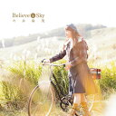 Believe in Sky (10周年記念盤 CD+DVD) [ 今井麻美 ]