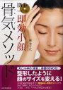 【送料無料】DVDでマスターする即効小顔骨気メソッド [ 林幸千代 ]