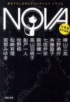 大森望 編「NOVA 6」