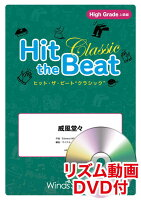 Hit the Beat Classic 威風堂々