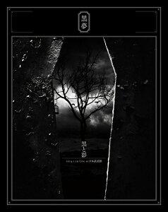 【楽天ブックスならいつでも送料無料】黒と影 2014.1.29 Live at 日本武道館【Blu-ray】 [ 黒夢 ]
