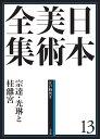 日本美術全集 13 宗達・光琳と桂離宮 (江戸時代2) (日本美術全集(全20巻)) [ 安村 敏信