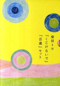 【送料無料】柴田トヨ『くじけないで』『百歳』セット(全2巻)