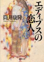 『エディプスの恋人改版』の画像