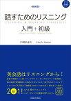 〈新装版〉 話すためのリスニング 入門+初級 LISTENING & SPEAKING STRATEGIES (Introductory Course / Elementary Course) [ 白野 伊津夫 ]