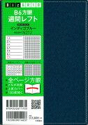 N212 1月始まりB6方眼週間レフト(インディゴブルー)(2019)