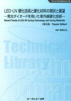 LED-UV硬化技術と硬化材料の現状と展望普及版