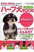 【送料無料】ハーフ犬BOOK