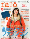 falo (ファーロ) BE-PAL for natural outdoorgirls 10 2013年 11月号