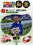 日本の伝統文化和食(2) 調べよう!和食の食材 [ 江原絢子 ]