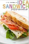 【送料無料】アイデア・サンドイッチ