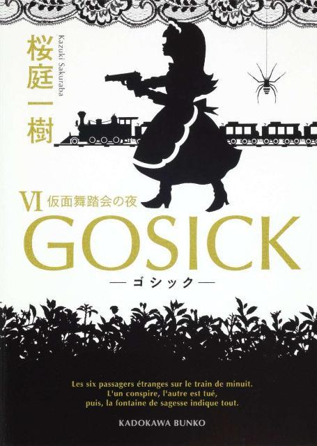 GOSICKVI -ゴシック・仮面舞踏会の夜ー画像