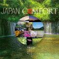 JAPAN COMFORT-日本の自然から解き放たれる癒しの音色ー