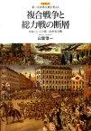 複合戦争と総力戦の断層 日本にとっての第一次世界大戦 (レクチャー第一次世界大戦を考える) [ 山室信一 ]