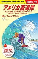 B02 地球の歩き方 アメリカ西海岸 2018〜2019