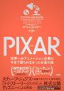 PIXAR <ピクサー> 世界一のアニメーション企業の今まで語られなかったお金の話 [ ローレンス・レビー ]