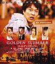 ゴールデンスランバー【Blu-ray】 [ 堺雅人 ]
