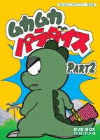 ムカムカパラダイス DVD-BOX デジタルリマスター版 Part2