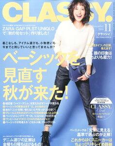 【楽天ブックスならいつでも送料無料】CLASSY. (クラッシィ) 2014年 11月号 [雑誌]